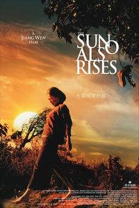 太阳照常升起海报图片