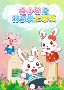 兔小贝之神奇的大自然海报图片