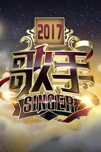歌手 2017海报图片