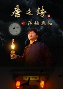 唐廷传之陈塘恩仇海报图片