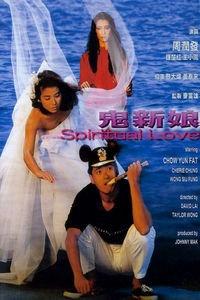 鬼新娘海报图片