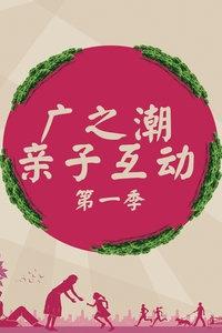 广之潮亲子互动 第一季海报图片