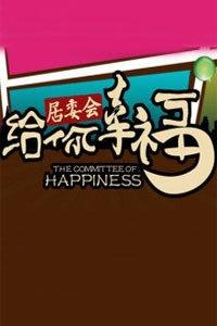 给你幸福居委会 2012海报图片