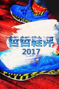 哲哲鞋评 2017海报图片