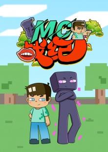 MC战纪海报图片