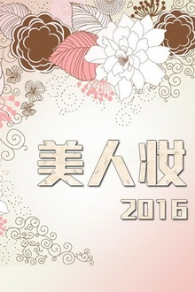 美人妆 2016海报图片