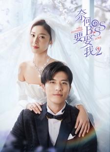 奈何boss要娶我2海报图片