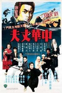 中华丈夫海报图片
