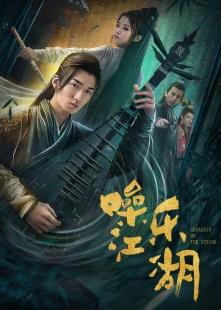 噪乐江湖海报图片