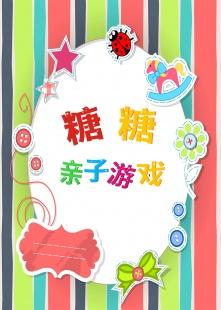 糖糖亲子游戏海报图片