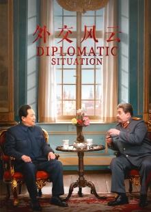 外交风云海报图片