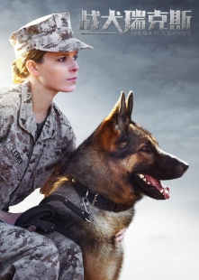 战犬瑞克斯海报图片