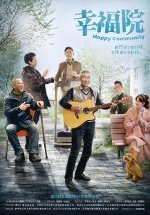幸福院海报图片