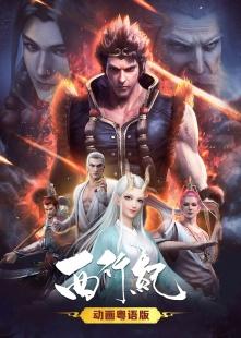 西行纪 粤语版海报图片