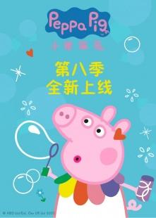 小猪佩奇 第八季海报图片