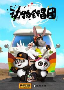 动物合唱团海报图片