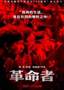 革命者海报图片