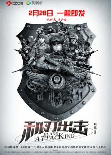 利刃出击 DVD版海报图片