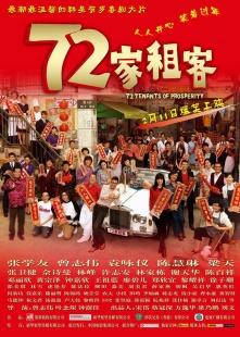72家租客海报图片