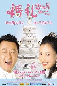 婚礼2008海报图片