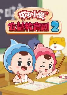 可可小爱公益教育剧 第二季海报图片