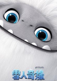 雪人奇缘海报图片