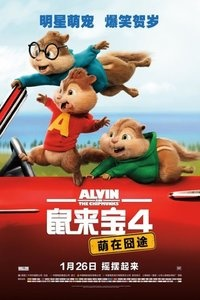 鼠来宝4:萌在囧途海报图片