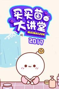 买买菌大讲堂 2017海报图片