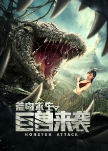荒岛求生之巨兽来袭海报图片