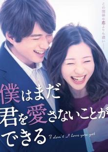 我可能不会爱你(日本版)海报图片