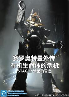 赛罗奥特曼外传 有机生命体的危机:STAGE2 流星的誓言 日语版海报图片