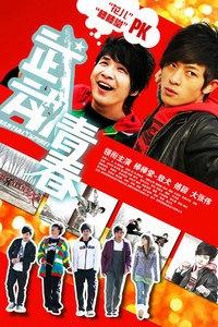 武动青春海报图片