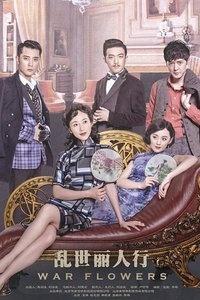 乱世丽人行海报图片