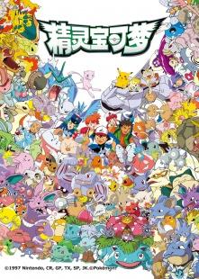 精灵宝可梦 第1季海报图片