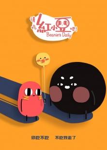 请吃红小豆吧! 第二季海报图片