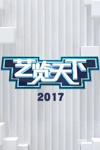 艺览天下 2017海报图片