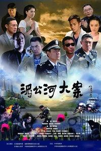 湄公河大案海报图片