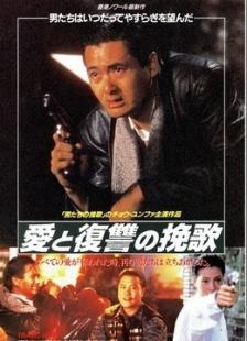 江湖情2:英雄好汉海报图片