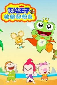 青蛙王子之蛙蛙探险队海报图片