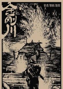 金刚川海报图片