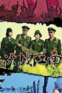 决战江南海报图片