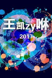 王凯 zy 咻 2017海报图片