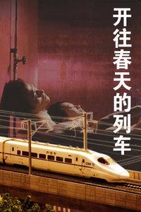家有儿女2爱奇艺_开往春天的列车免费在线观看_开往春天的列车完整版_高清下载 ...