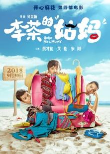 李茶的姑妈海报图片
