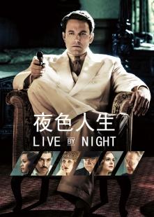 夜色人生海报图片