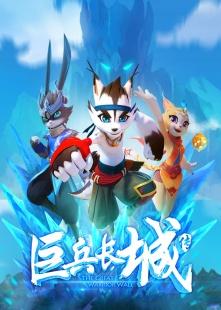 《巨兵长城传》 第一季海报图片