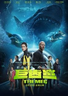 巨齿鲨海报图片