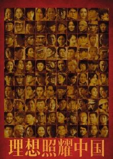 理想照耀中国海报图片