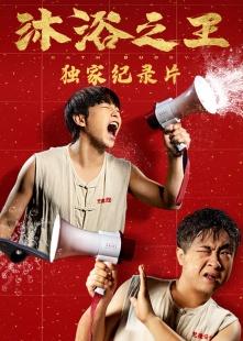 《沐浴之王》独家纪录片海报图片
