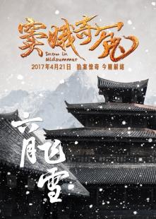 窦娥奇冤海报图片